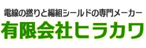 千葉県柏市:ケーブルの撚り(より)と編組(へんそ)シールドの有限会社ヒラカワ